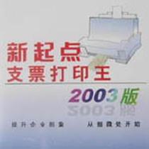 念元极 新起点支票打印王2003产品图片主图
