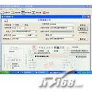 Fansy 支票打印系统2005