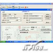 Fansy 支票打印系统2005产品图片主图