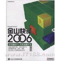 金山 金山快译2006(专业版)产品图片主图