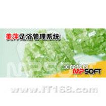 美萍 足浴管理系统网络专业版产品图片主图