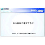 世纪科怡 2000档案管理企事业单机版