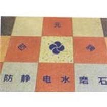 四元 防静电水磨石(每平米)产品图片主图