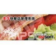 美萍 快餐管理系统单机版