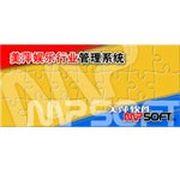 美萍 娱乐行业管理系统单机版