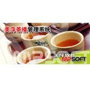 美萍 茶楼管理系统单机版