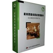 麦凯思 星级酒店管理二星版(4站点)产品图片主图