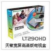 天敏 宽屏高清版电视盒(LT290HD)