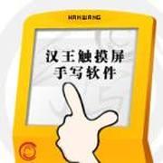 汉王 触摸屏手写软件
