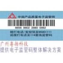 粤扬 电子监管码标签(32×25mm)产品图片主图