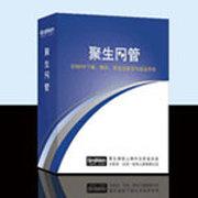 聚生网管 标准版(34用户)