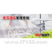 美萍 酒店管理系统网络专业版(3用户)产品图片主图