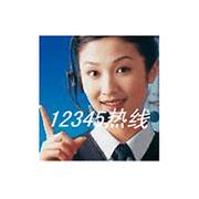 润普 12345市长热线