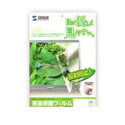 SANWA 15.1寸液晶保护膜