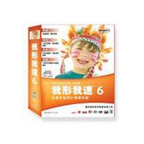 友立 我形我速 6.0(中文版)产品图片主图