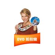 友立 DVD 拍拍烧 3(中文版)