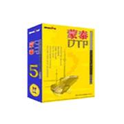 蒙泰 彩色电子出版系统 5.0(专业版)