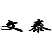 文泰 三维激光雕刻软件(含印章)