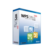金山 WPS Office 2005(专业版)