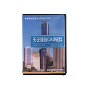 天正 市政管线设计软件 TGX v9.x(单机版)