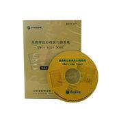 星震 档案/图书数字化加工系统 V1.0(单机版)