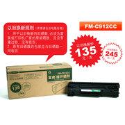 富美 FM-C912CC(以旧换新价)