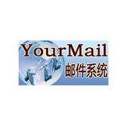 Yourmail 邮件系统 简版(100用户)