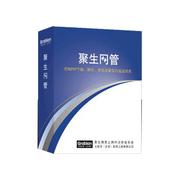 聚生网管 2010 企业版(80用户)