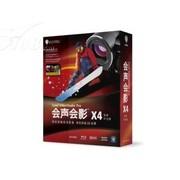 友立 会声会影X4 HDV旗舰版