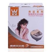 皇威 足浴器 H205C