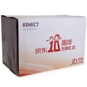 微软 Kinect for Windows 京东十周年专供礼包