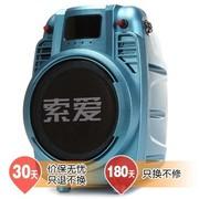 索爱 SA-T6 有源音箱 广场/插卡/电瓶/便携移动 (蓝色)