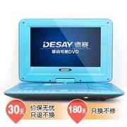 德赛 PD-1216 便携式移动DVD 10.1英寸 (蓝色)