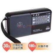熊猫 T-03三波段便携式收音机全波段老人收音机礼物