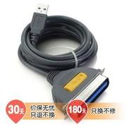 绿联 20225 USB转DB36 并口打印线 2米 IEEE1284数据线 USB2.0 CN36连接线