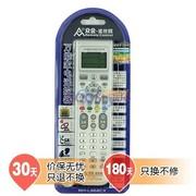 众合 RM-L968CX 组合式万能家电遥控器(六合一)