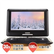 山水 DV-98P01 15寸 移动DVD(变色龙)