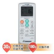 众合 K-30SP 万能空调遥控器 银白