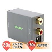 CE-LINK 2167 数字转模拟音频转换器 数字光纤同轴音频转模拟左右声道转换器