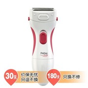 百特 PLS-03B 女士剃毛器 全身水洗干湿两用脱毛器