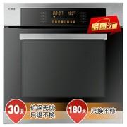 方太 KQD50F-03AE 嵌入式电烤箱