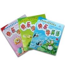 快易典 V770专用图书 快乐学英语 1-3册产品图片主图