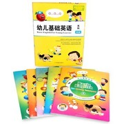 纽曼 《幼儿基础英语》 情景英语教学书 点读笔有声图书教材 一套5本大书 天才宝贝16、18系列专用
