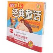读书郎 宝宝第1本经典童话第2系列全6本 迪士尼幼儿点读笔专用书 点读书故事书