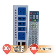 爱美家 IRPS10A5S01-SN 节能遥控排插
