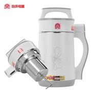 容声 /Ronshen HX-S616 豆浆机全不锈钢 小容量多功能