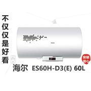 海尔 ES60H-D3(E) 60升 电热水器