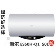 海尔 ES50H-Q1(ZE) 50升 电热水器