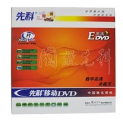 先科 AEP-869E便携式DVD 10英寸 碟片全兼容 飞利浦电视接收机芯