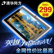 清华同方 N7超薄7寸平板电脑双核4G 掌上电脑MP5游戏机 智能安卓4.2系统WIFI上网 白色
